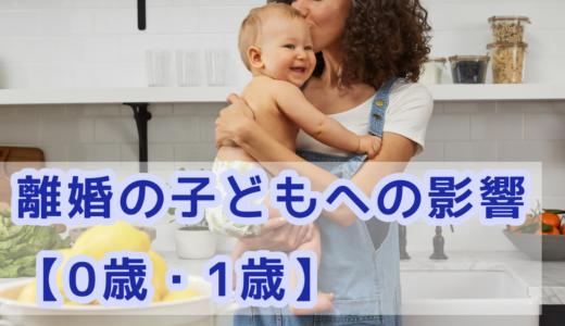 離婚の子どもへの影響【0才・1才】