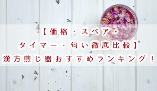 【価格・スペア・タイマー・匂い徹底比較】漢方煎じ器おすすめランキング!