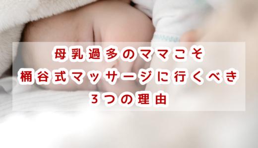 【母乳育児を楽しむ!】母乳過多のママこそ桶谷式マッサージに行くべき3つの理由