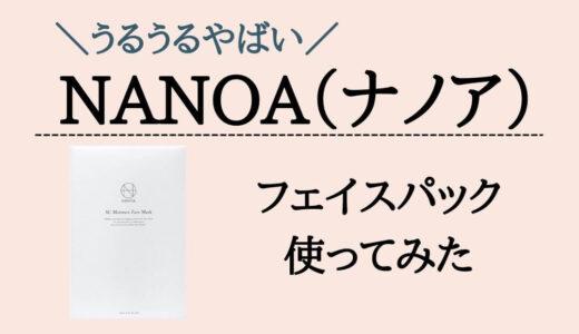 NANOA(ナノア)のフェイスパック使ってみた口コミ